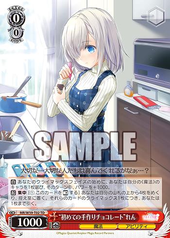 """""""初めての手作りチョコレート""""れん"""
