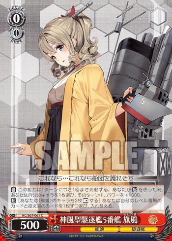 神風型駆逐艦5番艦 旗風