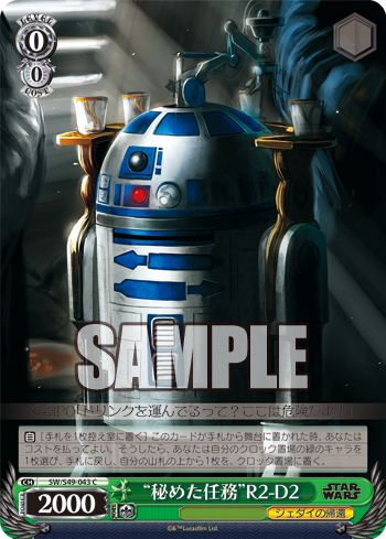 """""""秘めた任務""""R2-D2"""