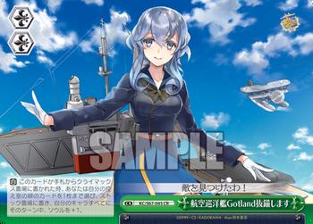 航空巡洋艦Gotland抜錨します