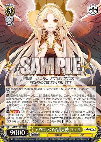 アウロラの守護天使 フェル