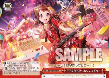 STAR BEAT!~ホシノコドウ~