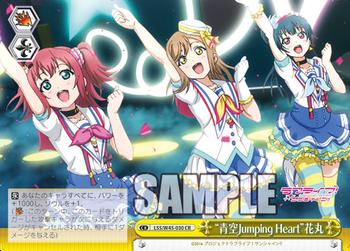 """""""青空Jumping Heart""""花丸"""