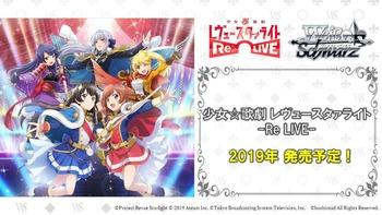 少女☆歌劇 レビュースターライト−Re LIVE−