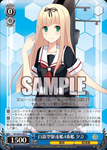 白露型駆逐艦4番艦 夕立