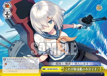 これが駆逐艦の本分です!