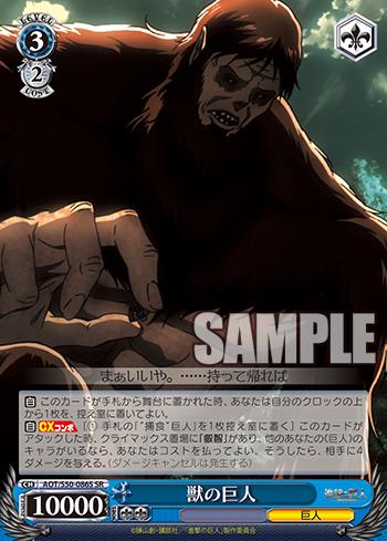 獣の巨人_パラレル