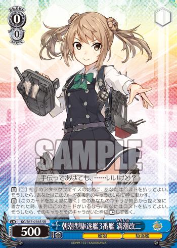 朝潮型駆逐艦3番艦 満潮改二_パラレル