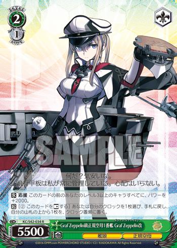 Graf Zeppelin級 1番艦 正規空母 Graf Zeppelin改