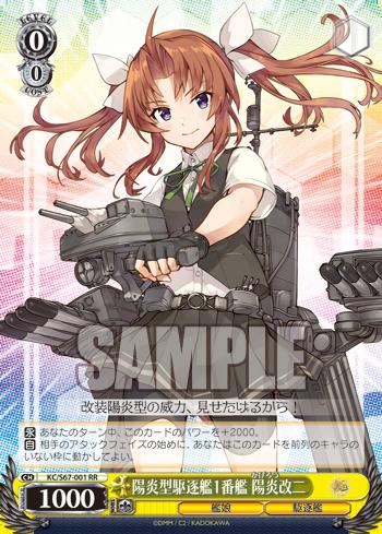 陽炎型駆逐艦1番艦 陽炎改二