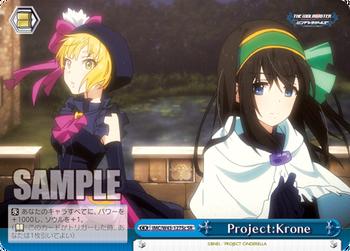 Project:Krone パラレル3