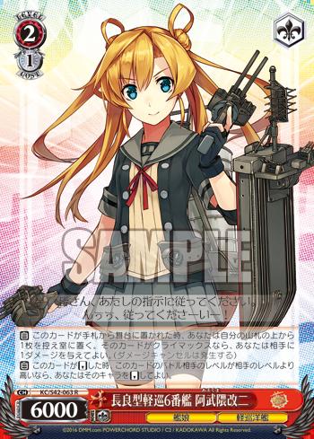 長良型軽巡6番艦 阿武隈改二