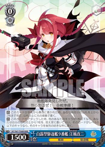 白露型駆逐艦9番艦 江風改二_パラレル