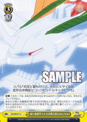 飛行強襲型大火力決戦兵器YUKI-USAGI