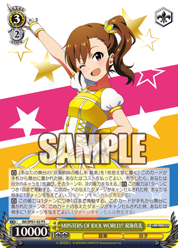 M@STERS OF IDOL WORLD!! 双海真美