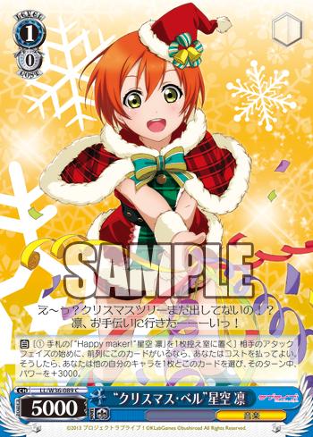 """""""クリスマス・ベル""""星空 凛"""