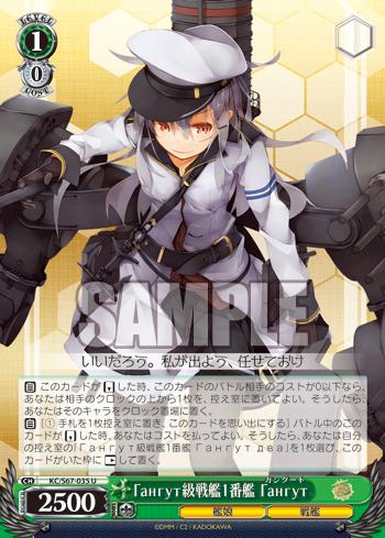 Гангут(ガングート)級戦艦1番艦 Гангут(ガングート)