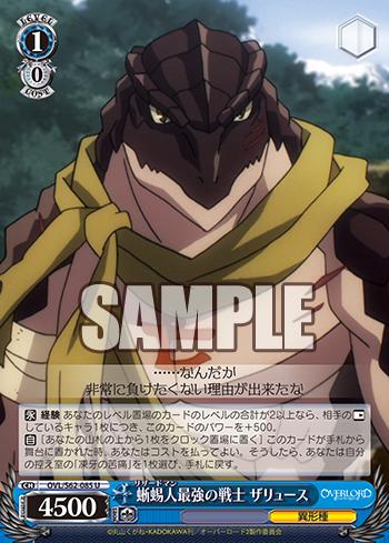 蜥蜴人最強の戦士 ザリュース