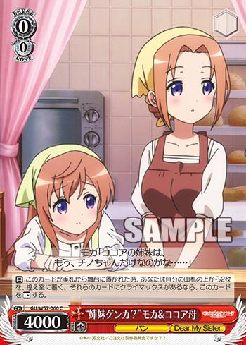"""""""姉妹ゲンカ?""""モカ&ココア母"""
