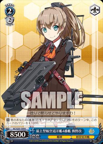 最上型航空巡洋艦4番艦 熊野改