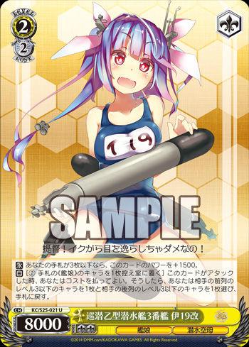 巡潜乙型潜水艦3番艦 伊19改
