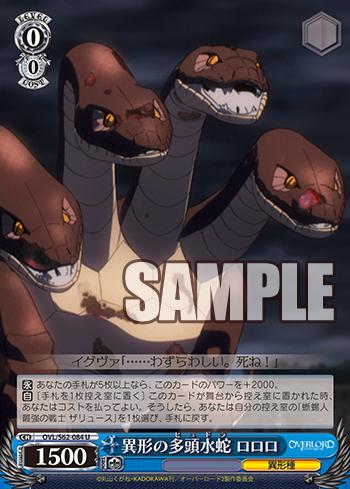 異形の多頭水蛇 ロロロ