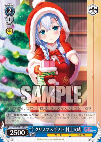 クリスマスギフト 村上文緒