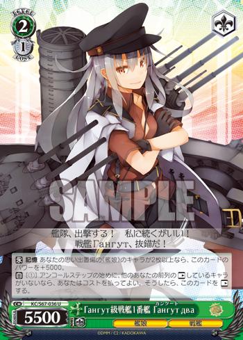 Гангут級戦艦1番艦 Гангут два