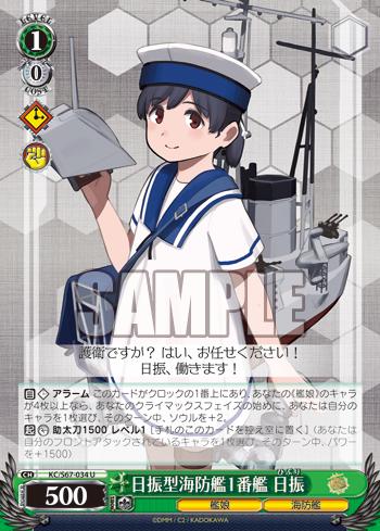 日振型海防艦1番艦 日振
