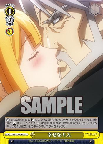 幸せなキス