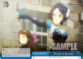 Project:Krone パラレル1