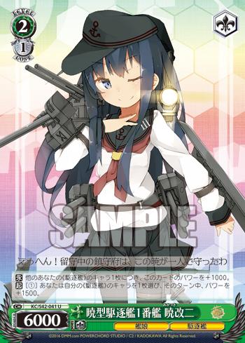 暁型駆逐艦1番艦 暁改二