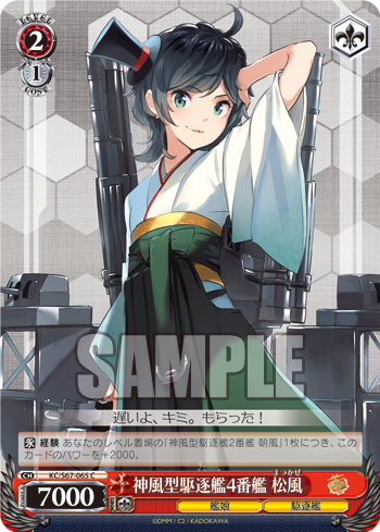神風型駆逐艦4番艦 松風