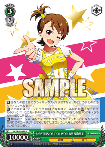 M@STERS OF IDOL WORLD!! 双海亜美