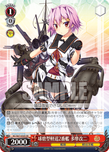 球磨型軽巡2番艦 多摩改二_パラレル