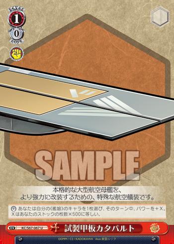 試製甲板カタパルト