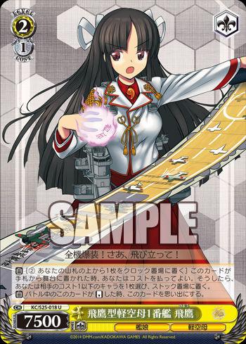飛鷹型軽空母1番艦 飛鷹
