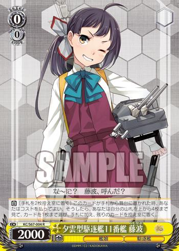 夕雲型駆逐艦11番艦 藤波