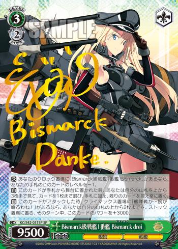 Bismarck級戦艦1番艦 Bismarck drei パラレル