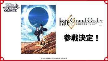 Fate/GrandOrder 絶対魔獣戦線 バビロニア