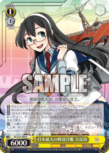 日本最大の軽巡洋艦 大淀改