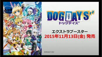 DOG DAYS'' 参戦決定