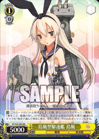島風 (島風型駆逐艦)の画像 p1_14