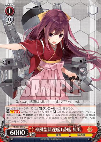 神風型駆逐艦1番艦 神風