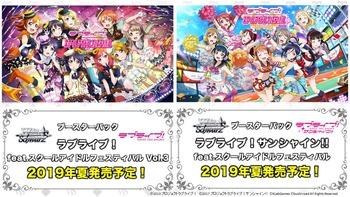 ラブライブ! feat.スクールアイドルフェスティバル Vol.3