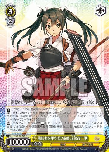 翔鶴型装甲空母2番艦 瑞鶴改二甲