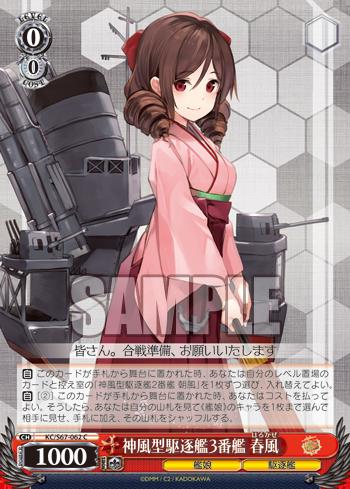神風型駆逐艦3番艦 春風