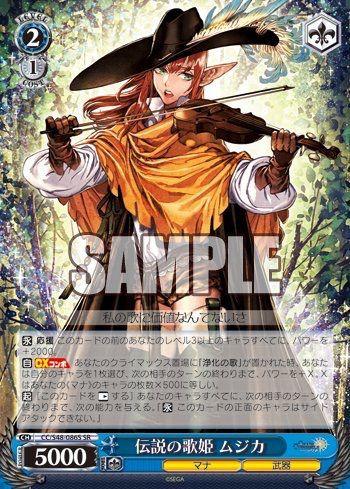 伝説の歌姫 ムジカ パラレル