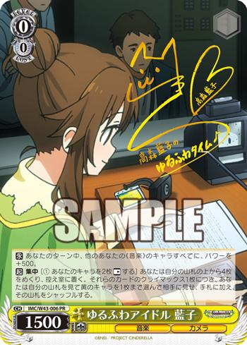 ゆるふわアイドル 藍子 サイン