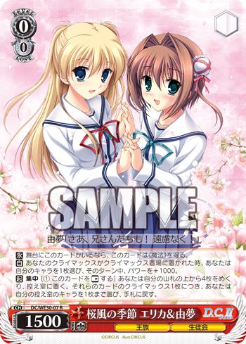 桜風の季節 エリカ&由夢